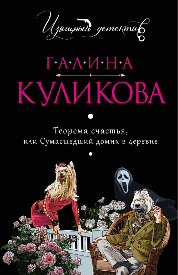 Теорема счастья, или Сумасшедший домик в деревне ( Галина Куликова  )