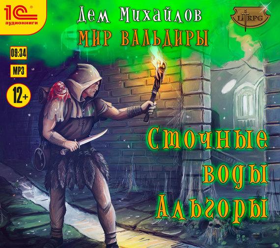 Дем Михайлов Сточные воды Альгоры михайлов руслан дем изгой крепость надежды