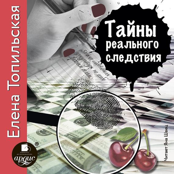 Елена Топильская бесплатно