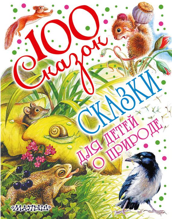 М. М. Пришвин Сказки для детей о природе