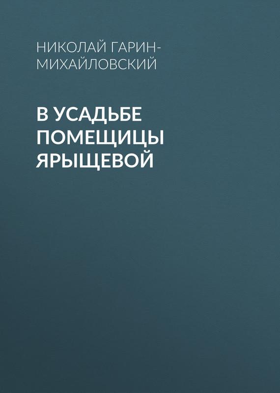 Николай Гарин-Михайловский В усадьбе помещицы Ярыщевой