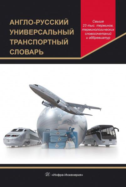 Отсутствует Англо-русский универсальный транспортный словарь экономичность и энергоемкость городского транспорта