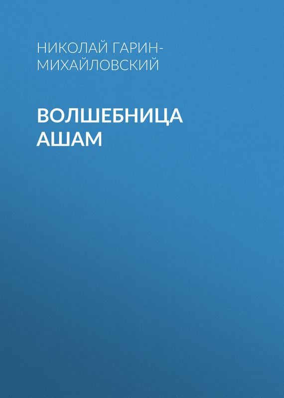 Красивая обложка книги 29/47/65/29476590.bin.dir/29476590.cover.jpg обложка