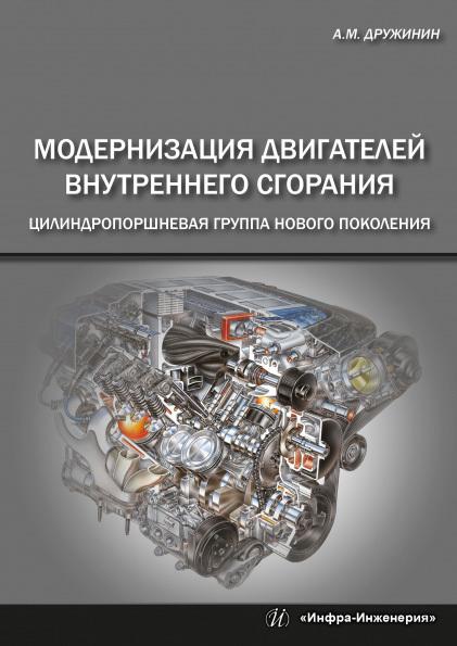Анатолий Матвеевич Дружинин Модернизация двигателей внутреннего сгорания. Цилиндропоршневая группа нового поколения