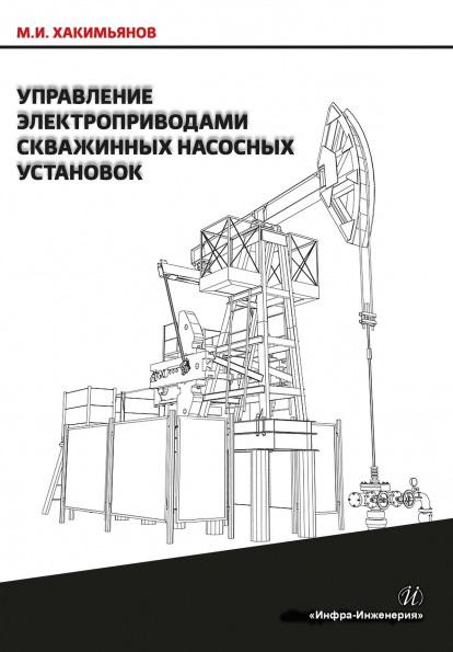 М. И. Хакимьянов Управление электроприводами скважинных насосных установок