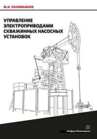 М. И. Хакимьянов - Управление электроприводами скважинных насосных установок