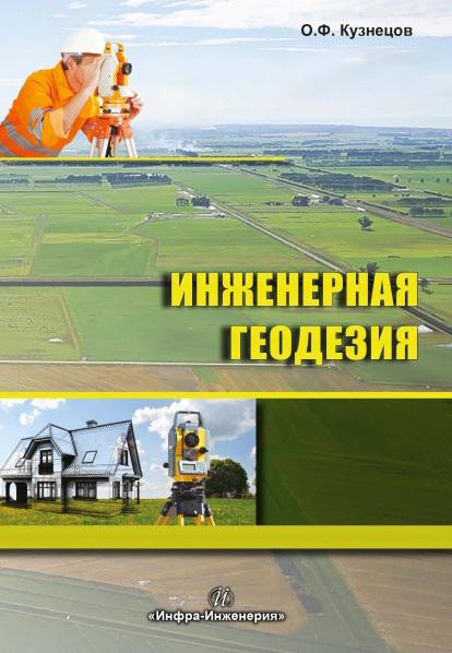 О. Ф. Кузнецов Инженерная геодезия