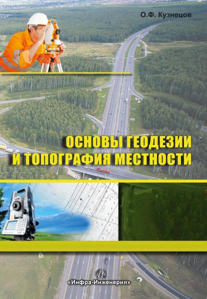 О. Ф. Кузнецов Основы геодезии и топография местности о ф кузнецов спутниковая геодезия