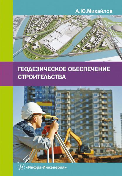 А. Ю. Михайлов Геодезическое обеспечение строительства геодезическое оборудование б у