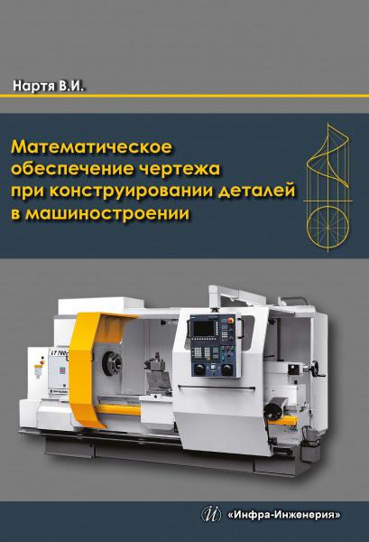 Обложка книги Математическое обеспечение чертежа при конструировании деталей в машиностроении, автор В. И. Нартя