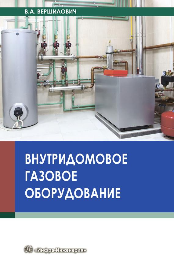В. А. Вершилович Внутридомовое газовое оборудование