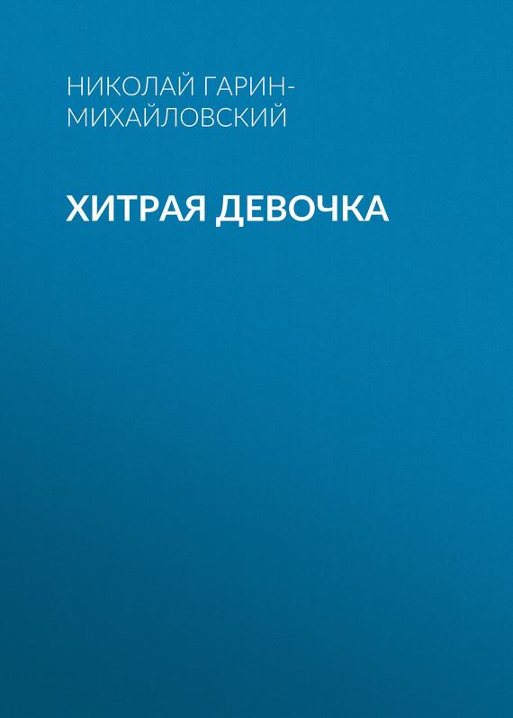 Николай Гарин-Михайловский Хитрая девочка донормил где в люберцах