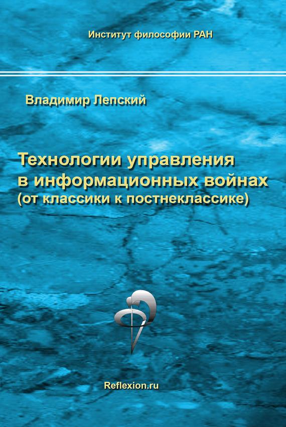Обложка книги Технологии управления в информационных войнах (от классики к постнеклассике), автор Владимир Лепский
