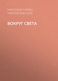 Николай Гарин-Михайловский - Вокруг света