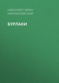Николай Гарин-Михайловский - Бурлаки