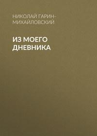 Николай Гарин-Михайловский - Из моего дневника