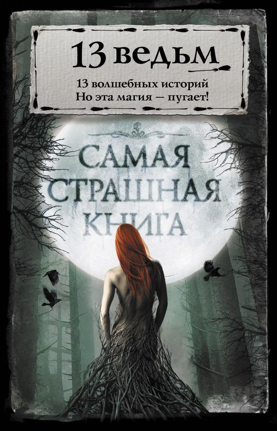Александр Щёголев 13 ведьм (сборник) 13 ведьм сборник рассказов