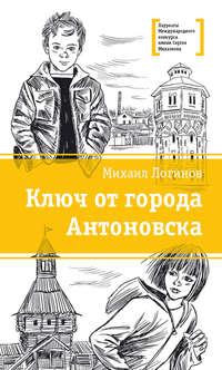 Михаил Логинов - Ключ от города Антоновска