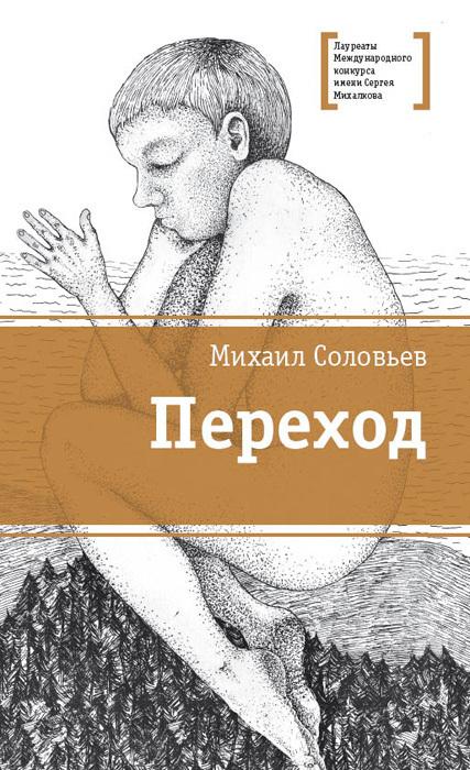 Михаил Соловьев Переход евгений рудашевский солонго тайна пропавшей экспедиции