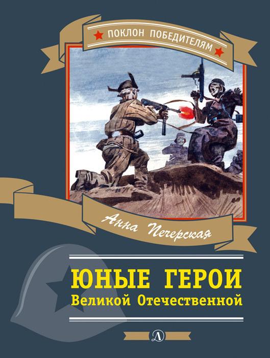 Анна Печерская - Юные герои Великой Отечественной
