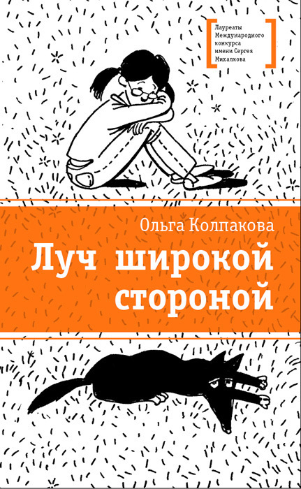 Ольга Колпакова Луч широкой стороной