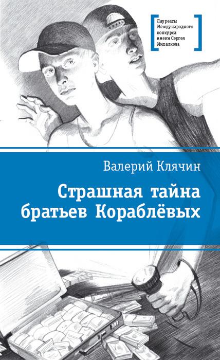 Валерий Клячин Страшная тайна братьев Кораблевых