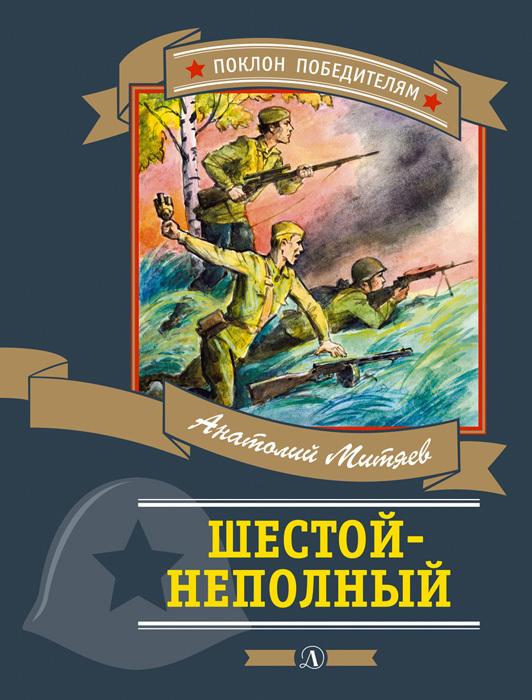 Анатолий Митяев - Шестой-неполный (сборник)