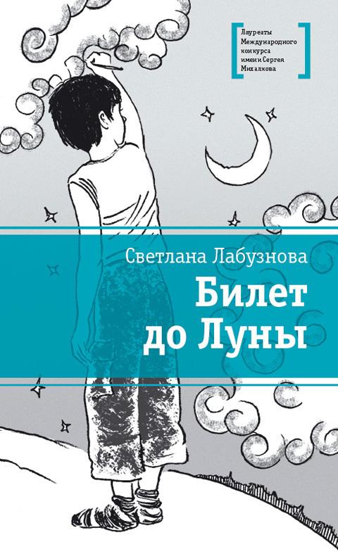 Светлана Лабузнова бесплатно