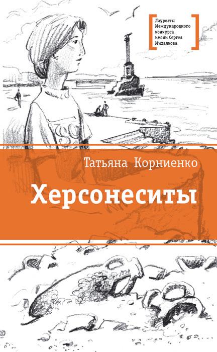Татьяна Корниенко Херсонеситы три мушкетера двадцать лет спустя