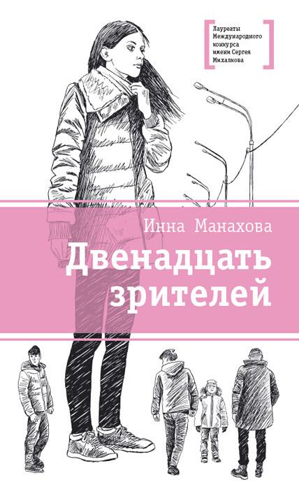 Инна Манахова Двенадцать зрителей (сборник) балет щелкунчик