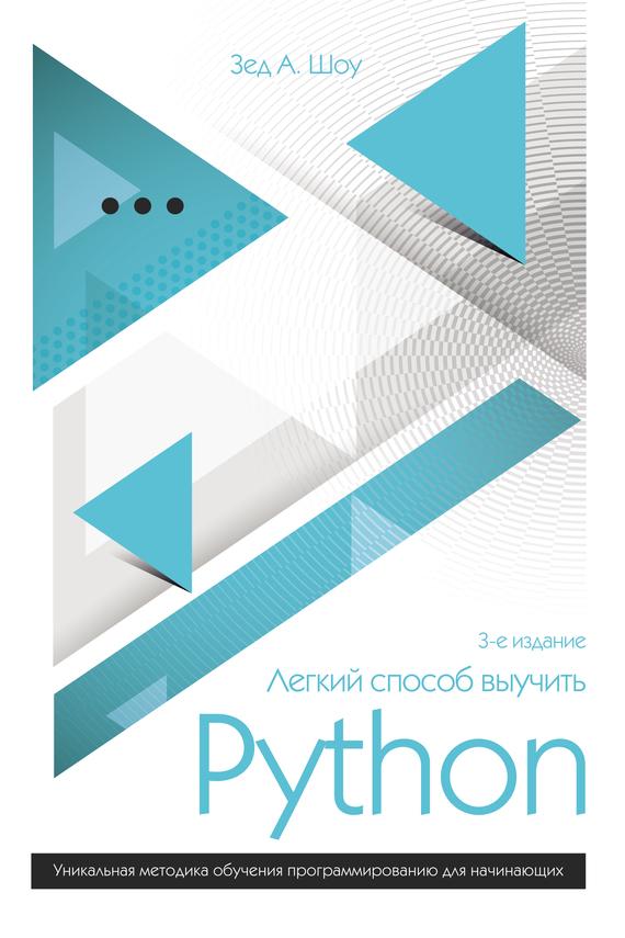 Зед Шоу. Легкий способ выучить Python