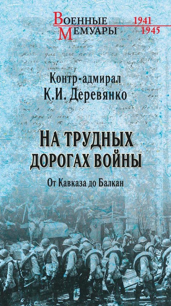 Константин Деревянко бесплатно