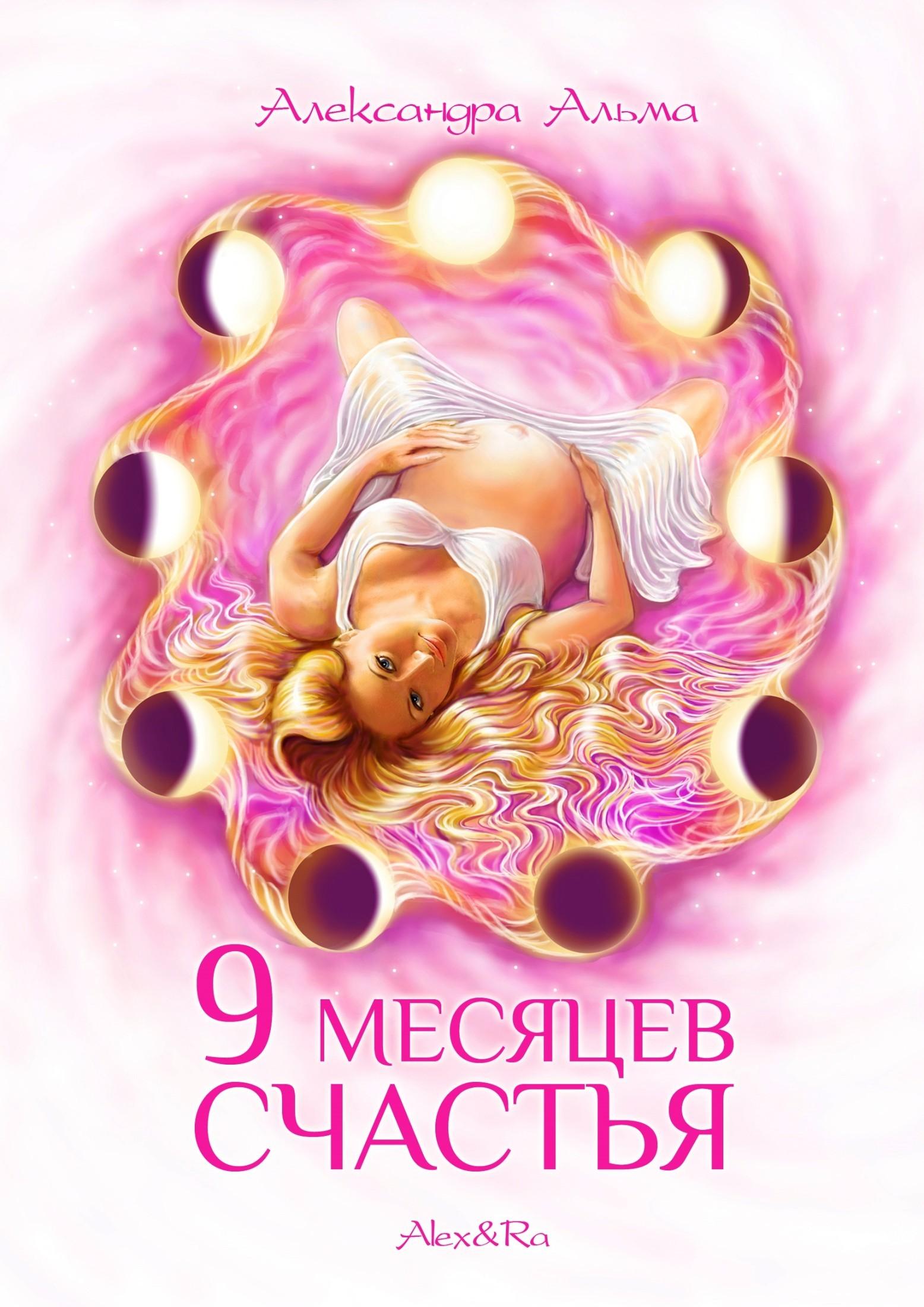 Обложка книги 9 месяцев счастья, автор Александра Альма