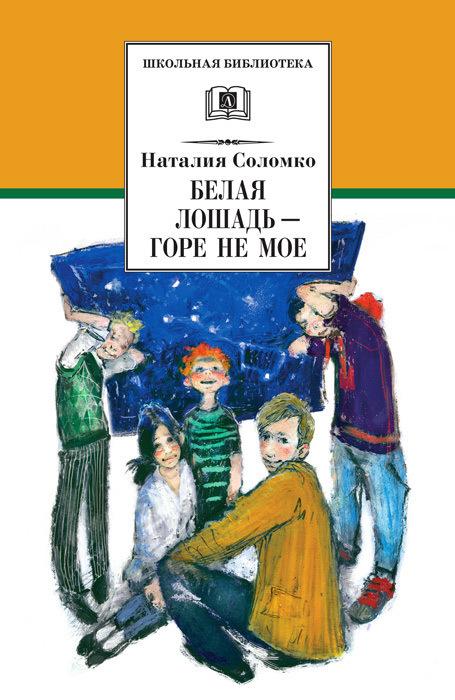 Наталия Соломко Белая лошадь – горе не мое (сборник) соломко н востросаблин и черная рука из второго подъезда