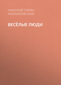 Николай Гарин-Михайловский - Весёлые люди