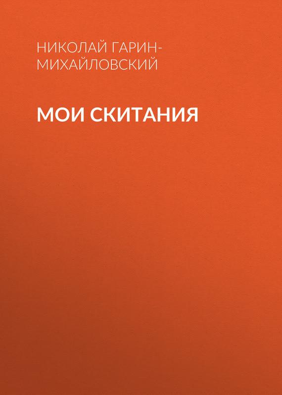 Николай Гарин-Михайловский Мои скитания коптильни в сургуте где