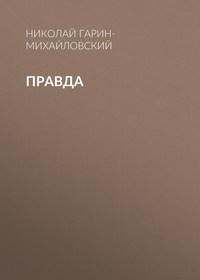 Николай Гарин-Михайловский - Правда