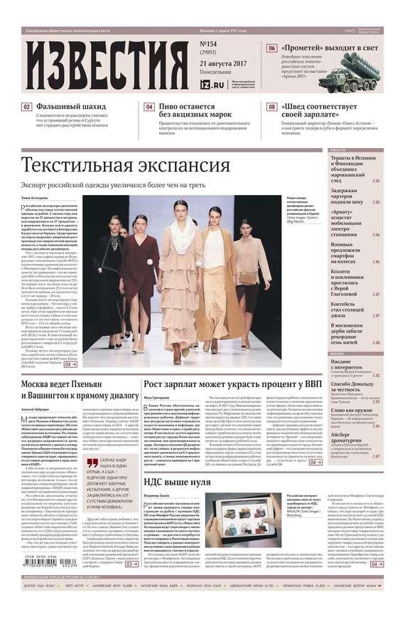 Редакция газеты Известия Известия 154-2017 газеты