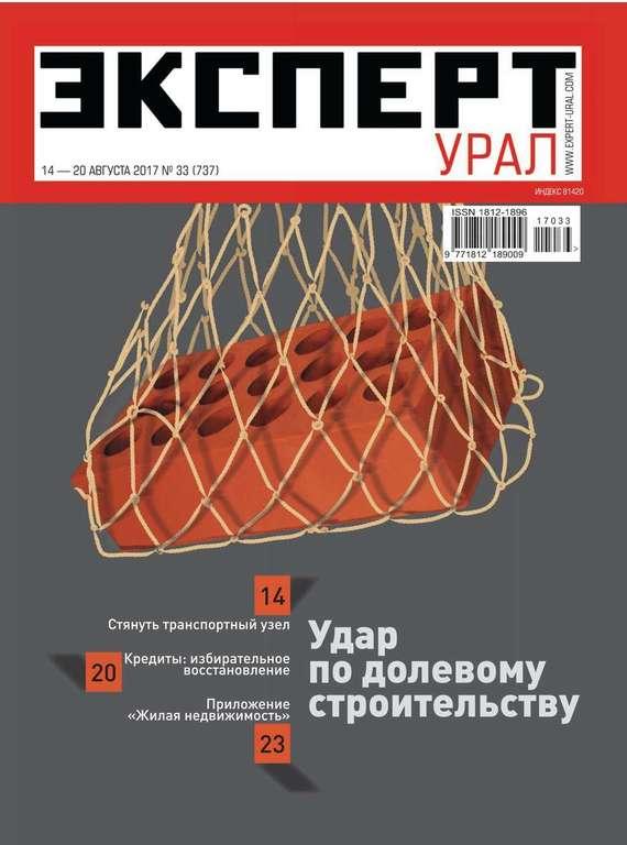 Эксперт Урал 33-2017