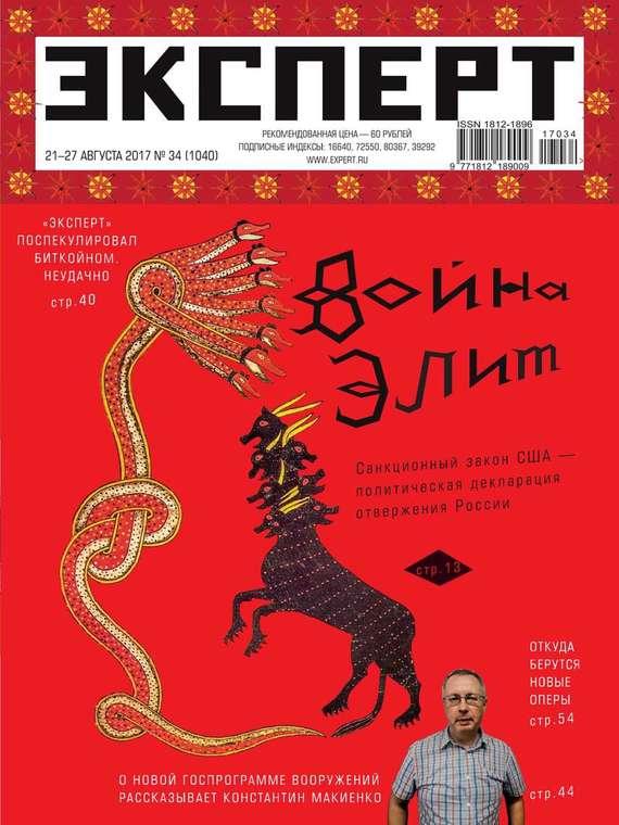 все цены на Редакция журнала Эксперт Эксперт 34-2017