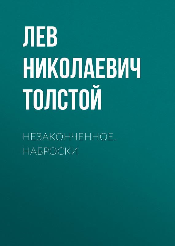 Лев Толстой Незаконченное. Наброски александр семочкин бывают странные сближенья
