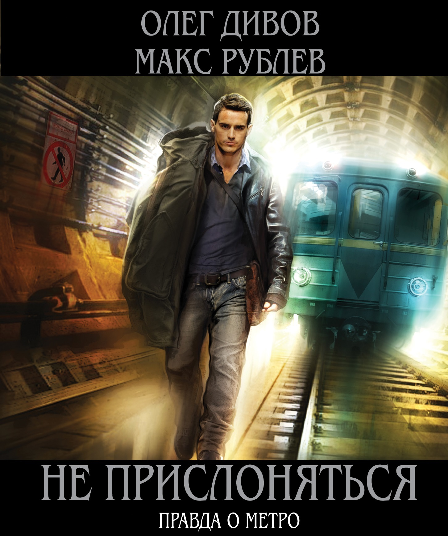 Олег Дивов Не прислоняться олег трушин под счастливой звездой