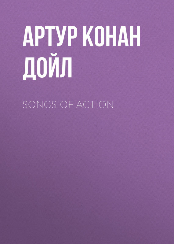 Артур Конан Дойл Songs of Action