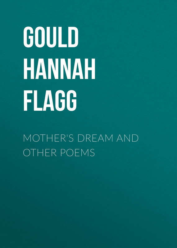 Gould Hannah Flagg Mother's Dream and Other Poems женский пуховик dream poems poems 1201