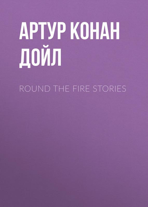 Артур Конан Дойл Round the Fire Stories vitaly mushkin erotic stories top ten