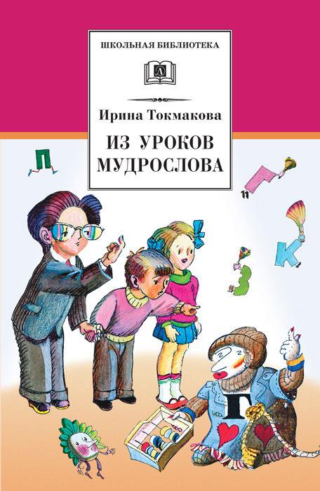 Ирина Токмакова - Из уроков Мудрослова. Стихотворения и сказочные повести