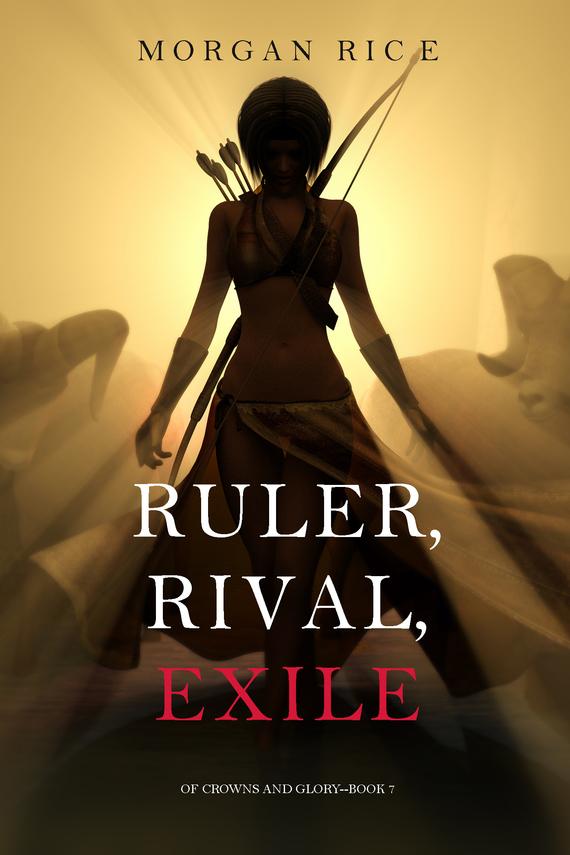 Морган Райс Ruler, Rival, Exile морган райс a land of fire