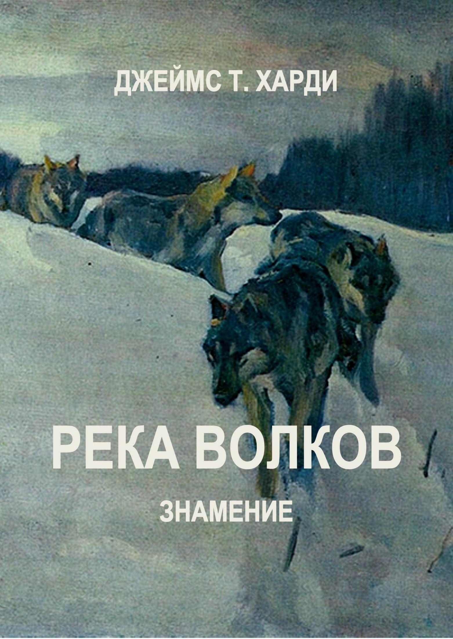 Обложка книги Река Волков. Знамение, автор Джеймс Т. Харди