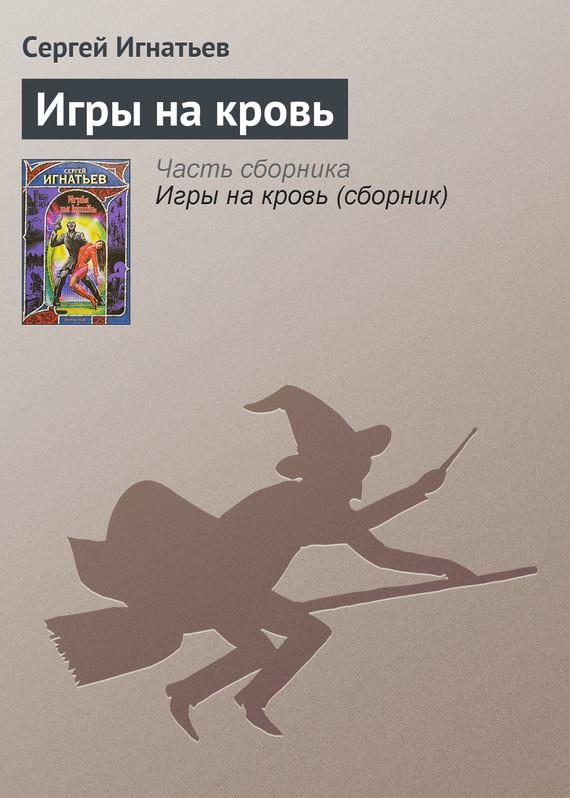 Сергей Игнатьев Игры на кровь сергей майдуков родная кровь