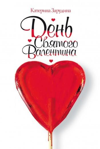 Катерина Зарудина День святого Валентина играя в любовь